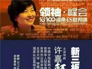 """""""创新中国*创业之道""""全国公益演讲・永州站9月17日开讲(一天)"""
