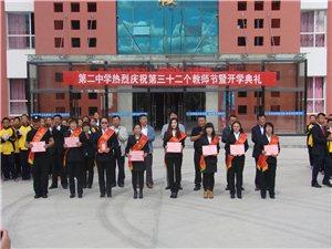 正蓝旗第二中学教师节表彰