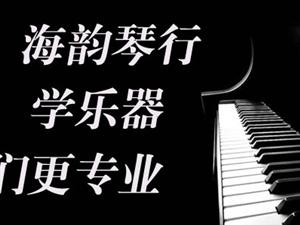 泰安海韵琴行秋季招生开始啦!免费试听课精彩进行中,欢迎试学.