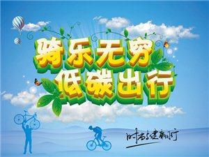 2016魅力唐山�G色生活低碳�h保行活��
