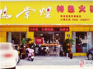 【试吃归来】桐城在线美食吃货团第32站――鸭掌煌特色火锅