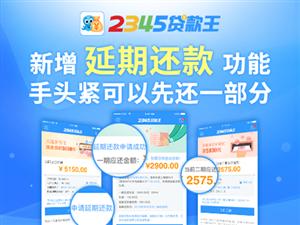 2345贷款王以诚相贷;还款期限增至2个月