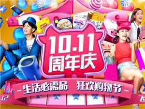 飞牛牵手大润发正式启动2016年10.11周年庆狂欢购物节