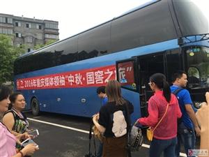 """2016重庆媒体领袖""""中秋?国窖之旅"""