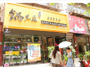 锅先森―每月17号持周口在线五折卡可享受五折优惠