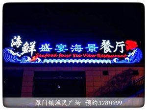 舌尖上的琼海:潭门海鲜盛宴海景餐厅