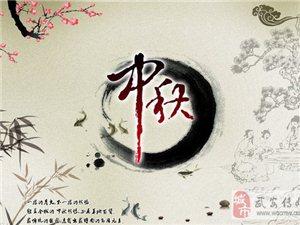 中秋节——但愿人长久,千里共婵娟