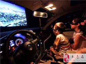 电影漫谈:汽车影院可能会威胁行车安全