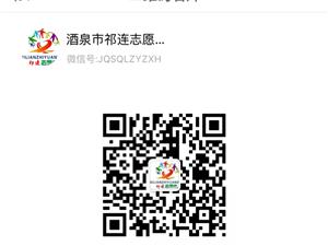 请大家支持一下千赢国际|最新官网市祁连志愿者协会,关注一下我们的活动,扫描微信公众号