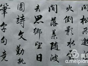 """夸父山诗社�D�D""""百位诗人""""为庆中秋佳节,祝全国各族人民""""但愿家富有,万"""