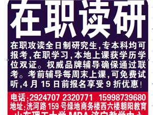 济宁朝阳教育——2017年MBA联考备考时间指导