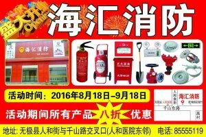 无极县海汇消防盛大开业 85555119