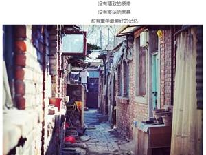 我在漯河的平房长大,你呢?