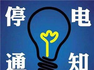 鄂州9月19日计划停电公告