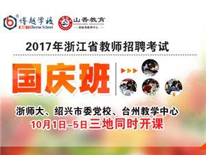 2017教师编制考试转瞬即至,衢州地区的同志们还不快来准备复习!!