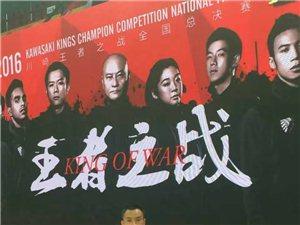 2016川崎王者之战全国总决赛  李志强教练也参加