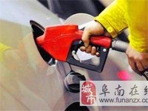 安徽93#汽油每升降0.12元 加满一箱油可省下6元