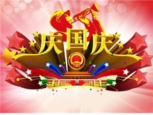 2016年中华人民共和国国庆节