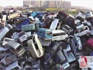 """报废汽车""""五大总成""""允许回收再制造"""