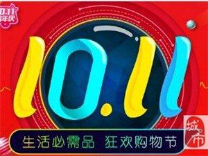 飞牛整合最大商超供应链 第一次牵手大润发线上线上打造10.11