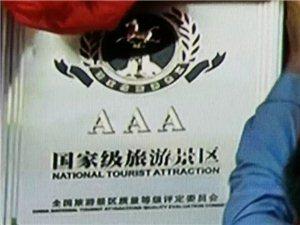 """高州深镇仙人洞旅游风景区获""""AAA""""国家级旅游景!"""