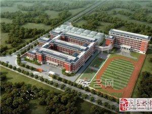 茂名育才学校开工建设 明年9月建成