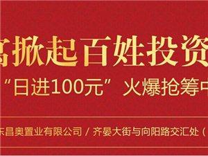 【昌奥国际】40年产权公寓掀起百姓投资新热潮,交1000抵10000元