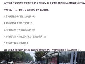漯河人速围观,这些地儿可不能再停车啦!
