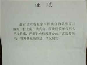 大学生海涛在京携观海听涛团队举办张家川首届网络慈善拍卖会