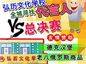 澳门太阳城网站县弘历文化学校寻找校园代言人人气投票决赛季