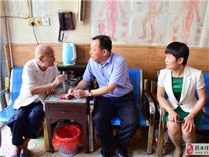 县委姚书记带队访问百岁老中医
