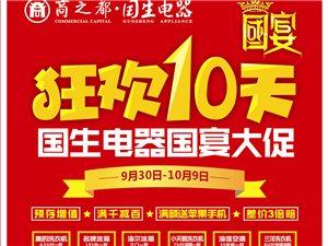 国庆期间,滁州商之都五楼家电商场国宴大促来袭!