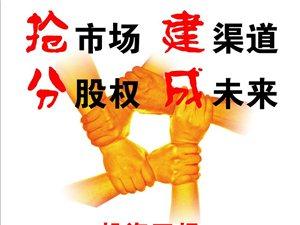 【创业合伙人】龙行天下同城配送澳门太阳城网站配送中心诚招合作伙伴!