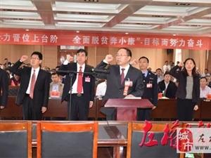 左权县第十六届人代会举行第三次全体会议,赵宏钟当选为政府县长!