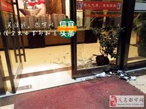 信宜9月28日晚城西某楼盘售楼部被一业主砸烂大门!!!