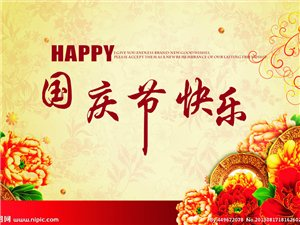 2016年惠水网络?#24149;?#33410;―国庆节