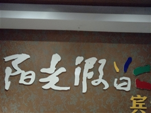 左權縣陽光假日快捷酒店