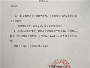 夹江某瓷砖销售员的巨额罚款,竟源于其它陶瓷厂的新品发布会