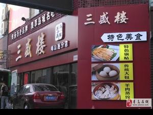李村三盛楼饭店峰山路完美完工!