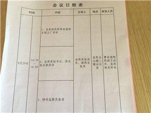 �M�h地�系�y特�s�O察�T座���2016.9.29召�_