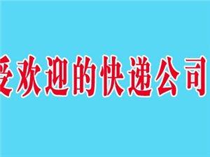 宝丰县最受欢迎的快递公司网络评选!