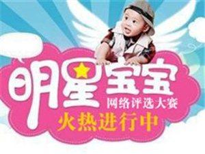 宝丰在线明星宝宝网络评选大赛第一季