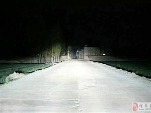 秋冬来临 不要让有近视的车子在夜里�奔