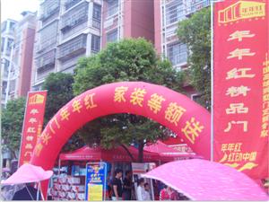 【图】年年红精品门活动精彩回放