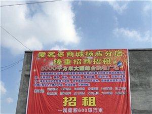 汶上县爱客多商城杨店分店 招商招租