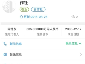 汉寿县河家堰陈德友欠巨款跑路到深圳