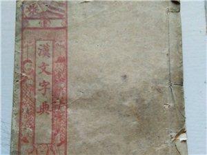 中华汉文字典,100年前字典,你见过了吗?