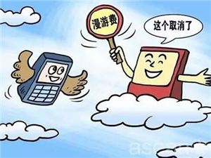 重庆与四川15个城市之间取消长途漫游费啦