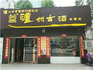 泸州老窖股份有限分司泸州古酒南阳办事处优惠回馈活动开启了....