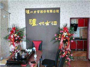 泸州老窖股份有限分司泸州古酒展示图